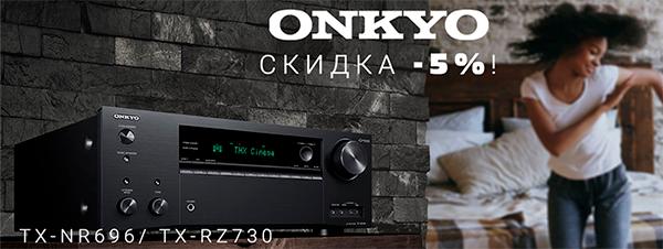 onkyo tx-nr696 скидка