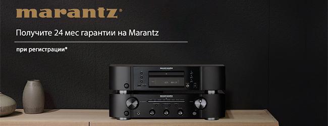 розширена гарантія на Marantz