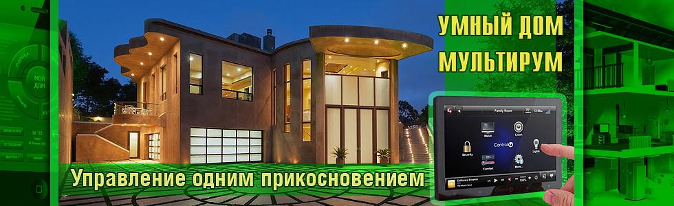 Умный дом, мультирум